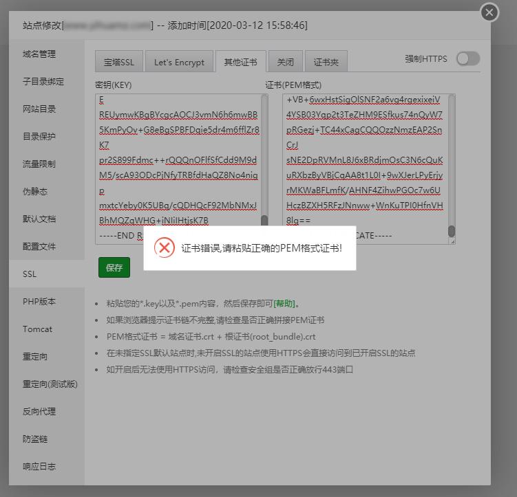 更换服务器,宝塔配置ssl证书,提示错误:证书错误,请粘贴正确的PEM格式证书