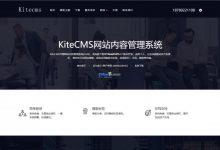 KiteCMS开源PHP免费建站系统