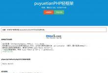 puyuetianPHP轻框架