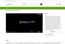 迅睿PHP开源视频电影CMS系统