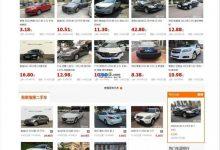 大泉州汽车网PHP整站程序