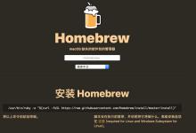 brew install安装软件太慢macOS安装Homebrew太慢,换用清华镜像