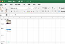 PHP读取Excel内的图片
