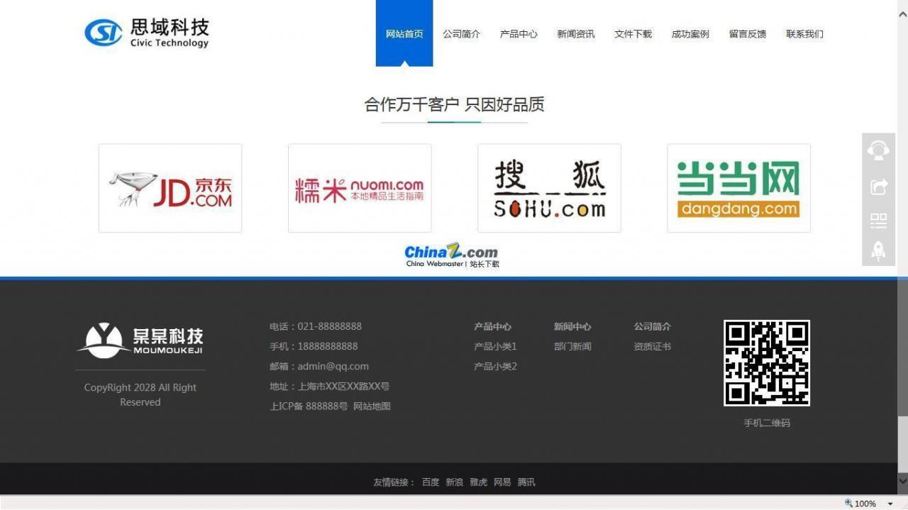 网展中英外贸网站蓝色风格