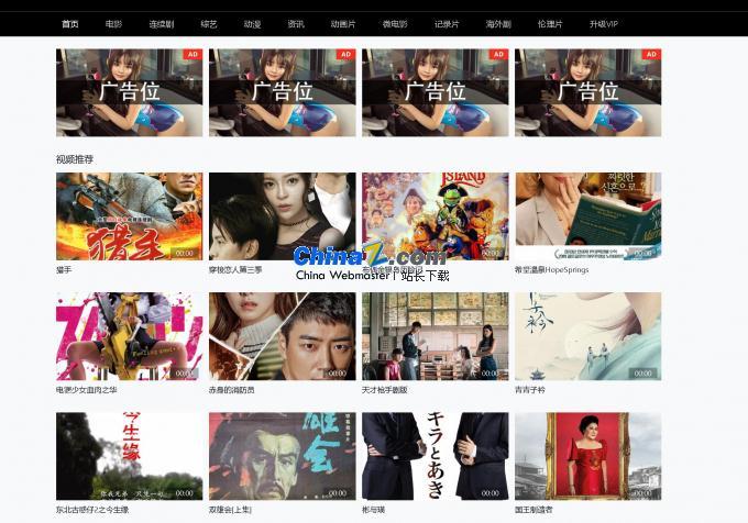 苹果cmsv10气色中文二开模板