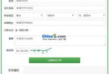 caozha-order(竞价页订单管理系统)
