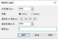 利用VMware workstation的nat端口转发功能访问windows上的虚拟机
